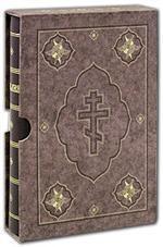Библия. Книги cвященного писания Ветхого и Нового завета