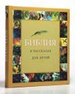 Библия в рассказах для детей. 184 иллюстрации к Ветхому и Новому Завету