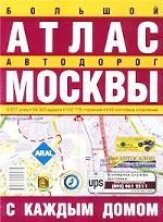 Большой атлас автодорог Москвы. С каждым домом
