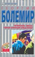 Чеченские авизо: Тайная операция спецслужб. Банда: Документальные повести