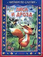 Лиса и дрозд Читаем по слогам