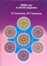 Душа - средство выражения Духа: Метод пособие для практического изучения эниологии
