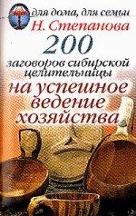 200 заговоров сибирской целительницы на успешное ведение хозяйства