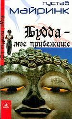 Будда - мое прибежище