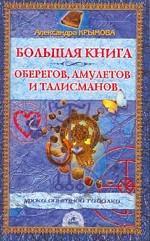 Большая книга оберегов, амулетов и талисманов