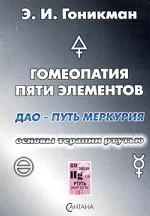 Гомеопатия Пяти элементов. Дао - Путь Меркурия. Основы терапии ртутью