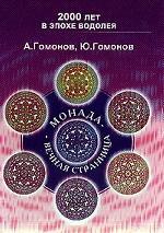 Монада - вечная странница. Практика эниологии