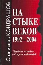 На стыке веков. 1992-2004. Пестрые заменки о блудном Отечестве