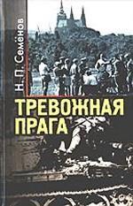 Тревожная Прага. Воспоминание советского вице-консула в Чехословакии (1968-1972 гг.)
