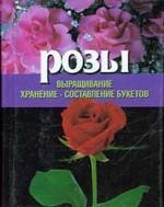 Розы: выращивание и уход