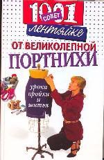 1001 совет лентяйке от великолепной портнихи. Уроки кройки и шитья