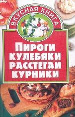 Пироги, кулебяки, расстегаи, курники