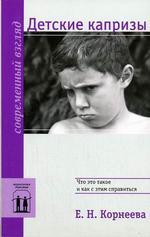 Детские капризы