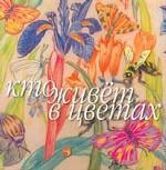 Книжка-раскладушка: Кто живет в цветах