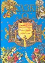 Сказки о Коварных Чародеях, Отважных рыцарях, Смелых Мореходах и Верной Любви