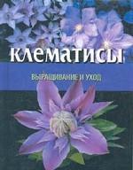 Клематисы: выращивание и уход