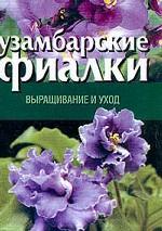Узамбарские фиалки. Выращивание и уход