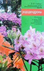 Рододендроны: практическое пособие по выбору сортов, выращиванию, размножению, защите от болезней и вредителей