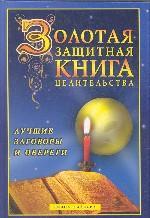 Золотая защитная книга целительства. Лучшие заговоры и обереги