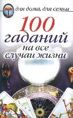 100 гаданий на все случаи жизни