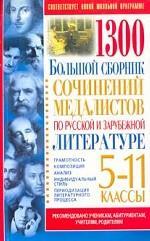 1300: Большой сборник сочинений медалистов по русской и зарубежной литературе: 5-11 классы