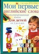 Мои первые английские слова: Иллюстрированная книга для детей от 3 до 6 лет