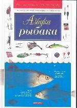 Азбука рыбака