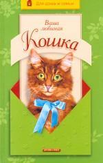 Ваша любимая кошка