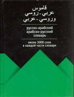Русско-арабский. Арабско-русский словарь