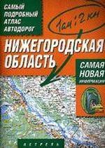 Самый подробный атлас автодорог. Нижегородская область