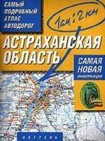 Самый подробный атлас автодорог. Астраханская область