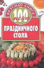 100 меню праздничного стола