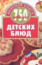 750 любимых детских блюд