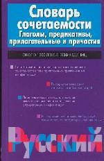 Словарь сочетаемости. Глаголы, предикативы, прилагательные и причастия