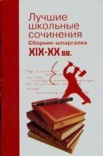 Лучшие школьные сочинения, XIX-XX века