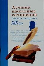 Лучшие школьные сочинения, XIX век