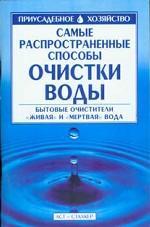Самые распространенные способы очистки воды