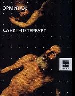 Эрмитаж.Санкт-Петербург