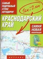 Самый подробный атлас автодорог. Краснодарский край
