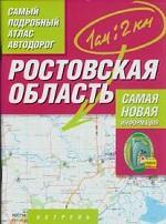Самый подробный атлас автодорог. Ростовская область