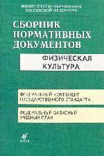 Сборник нормативных документов. Физическая культура