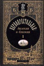 Первопрестольная: далекая и близкая. Москва и москвичи в прозе русской эмиграции. Том 1