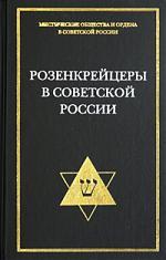 Розенкрейцеры в советской России