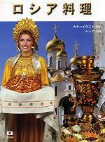 Русская кухня. Альбом