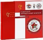 Советский агитационный фарфор (подарочное издание)