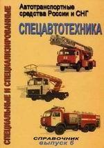 Специальные и специализированные автотранспортные средства России и СНГ. Спецавтотехника. Выпуск 6