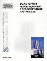 SCAD Office. Реализация СНиП в проектирующих программах (+CD)