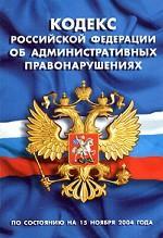 Кодекс об административных правонарушениях РФ по состоянию на 15 ноября 2004 года