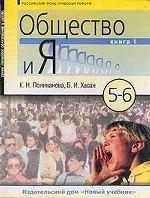 Общество и Я, 5-6класс. Учебное пособие. Книга 1. 2-е издание