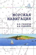 Морская навигация. Учебное пособие